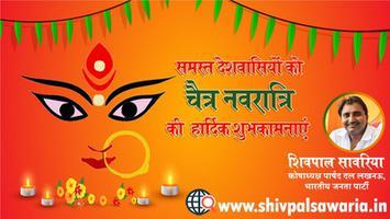 शिवपाल सावरिया – सभी राष्ट्रवासियों को नवरात्रि के पावन पर्व की मंगल कामनाएं