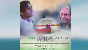 शिवपाल सावरिया - परदे पर डॉ अब्दुल कलाम के जीवन से युवाओं को मिलेगी प्रेरणा