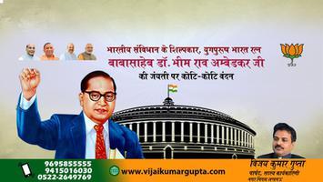 विजय कुमार गुप्ता - सभी देशवासियों को अंबेडकर जयंती की हार्दिक मंगलकामनाएं