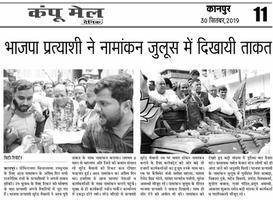 कांग्रेस प्रत्याशी करिश्मा ठाकुर के नामांकन जुलुस की मीडिया कवरेज