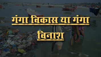 गंगा नदी -  गंगा चुनौती की अनदेखी अनुचित