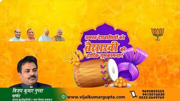 विजय कुमार गुप्ता - फसल की समृद्धि का प्रतीक पर्व बैसाखी, आप सभी के जीवन में मंगल का आगमन करे
