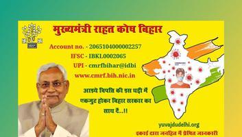 युवा जदयू दिल्ली - बिहार मुख्यमंत्री राहत कोष में दान देकर असहाय लोगों की करें सहायता