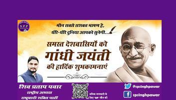 शिव प्रताप सिंह पवार - सभी राष्ट्रवासियों को महात्मा गांधी की 151वीं जयंती की कोटि कोटि मंगल कामनाएं