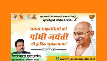 विजय कुमार गुप्ता - बापू की 151वीं जयंती पर सभी देशवासियों को हार्दिक शुभकामनाएं
