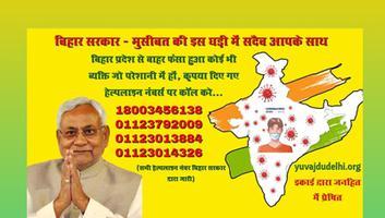 युवा जदयू दिल्ली - विपदा के दौर में घबराएं नहीं, बिहार सरकार द्वारा जारी हेल्पलाइन नंबर्स पर कॉल करें