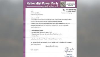 शिव प्रताप सिंह पवार - दिल्ली महिला आयोग प्रमुख स्वाति मालीवाल के समर्थन में प्रधानमंत्री और गृहमंत्री को लिखा पत्र