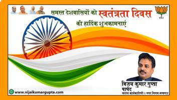 विजय कुमार गुप्ता - आप सभी राष्ट्रवासियों को स्वतंत्रता दिवस की ढेरों शुभकामनाएं