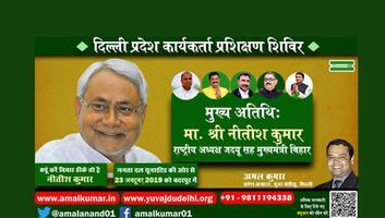 अमल कुमार - दिल्ली प्रदेश कार्यकर्ता प्रशिक्षण शिविर में भागीदारी कर सुनिश्चित करें संगठन का सशक्तिकरण