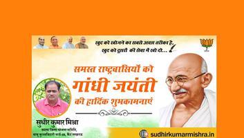 सुधीर कुमार मिश्रा - महात्मा गांधी की 151वीं जयंती पर सभी देशवासियों को हार्दिक शुभकामनाएं