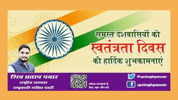 शिव प्रताप सिंह पवार - समस्त देशवासियों को 73वें स्वतंत्रता दिवस की हार्दिक मंगलकामनाएं