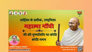 सुधीर कुमार मिश्रा - अहिंसा के पुजारी राष्ट्रपिता महात्मा गाँधी की पुण्यतिथि पर शत शत नमन