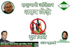 युवा जदयू दिल्ली - शराबबंदी के लिए जदयू का राष्ट्रव्यापी आंदोलन का आयोजन आगामी 20 जुलाई से