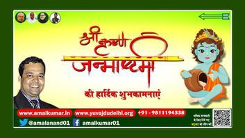 अमल कुमार - श्री कृष्ण जन्माष्टमी का पावन त्यौहार सभी देशवासियों के जीवन में लाये शुभता