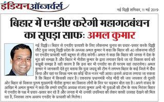 अमल कुमार - बिहार में एनडीए करेगी बहुमत से लीड