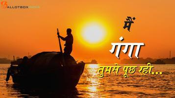 गंगा नदी - मैं गंगा तुमसे पूछ रही...