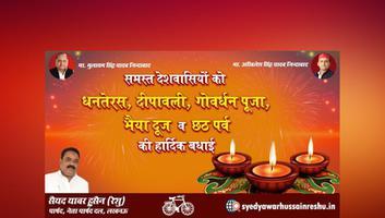 सैयद यावर हुसैन रेशु – भारतीय संस्कृति और परम्पराओं का प्रतीक दिवाली पर्व, जानें दिवाली का आध्यात्मिक महत्त्व