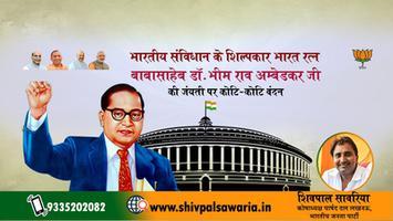Shivpal Sawariya - Warm wishes of Ambedkar Jayanti to all the people