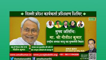 युवा जदयू दिल्ली - दिल्ली प्रदेश कार्यकर्ता प्रशिक्षण शिविर में शामिल हो सभी कार्यकर्ता