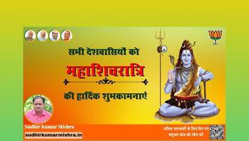 सुधीर कुमार मिश्रा - आइये जानते हैं..महाशिवरात्रि पर उपवास का धार्मिक महत्व