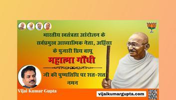 विजय कुमार गुप्ता - अहिंसा के पुजारी राष्ट्रपिता महात्मा गाँधी की पुण्यतिथि पर शत शत नमन