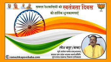 रमेश कपूर (बाबा) आप सभी राष्ट्रवासियों को स्वतंत्रता दिवस की ढेरों शुभकामनाएं
