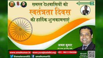 अमल कुमार - आप सभी राष्ट्रवासियों को देश के 73वां स्वतंत्रता दिवस की मुबारकबाद