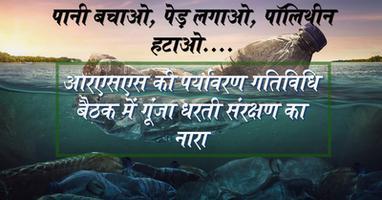 हिंडन नदी अपडेट – राष्ट्रीय स्वयंसेवक संघ की अखिल भारतीय पर्यवरण गतिविधि बैठक में पानी बचाओ, पेड़ लगाओ, पॉलिथीन हटाओ का नारा गूंजा