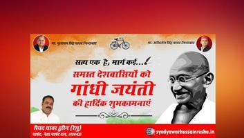 सैयद यावर हुसैन (रेशु) - साबरमती के संत महात्मा गांधी की जयंती की कोटि कोटि शुभकामनाएं