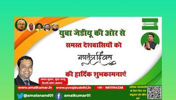 युवा जदयू दिल्ली – 71वें गणतंत्र दिवस पर सभी भारतवासियों को हार्दिक शुभकामनाएं