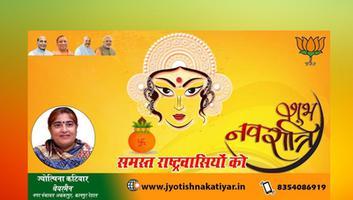 ज्योतिष्ना कटियार – मां दुर्गा के पावन पर्व नवरात्रि की अनंत मंगल कामनाएं