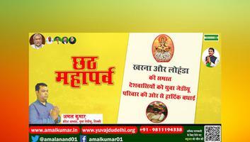 युवा जदयू दिल्ली – छठ पर्व का दूसरा दिन आज - जानें खरना और लोहंडा का लोक महत्त्व और सांस्कृतिक मान्यता