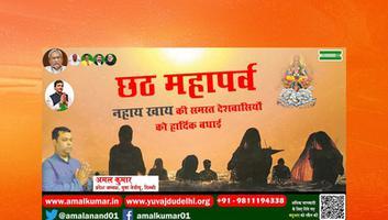 """अमल कुमार - छठ पर्व की शुभकानाएं, जानें छठ पूजा के पहले दिन """"नहाय खाय"""" का महत्त्व"""