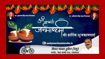सैयद यावर हुसैन (रेशु) - समस्त देशवासियों को श्री कृष्ण जन्माष्टमी की उल्लासपूर्ण मंगलकामनाएं.