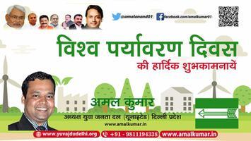 अमल कुमार - विश्व पर्यावरण दिवस की हार्दिक शुभकामनाएं