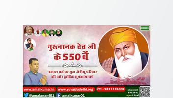 युवा जदयू दिल्ली - स्वयं को प्रकाशित कर मनाएं गुरु पर्व का पावन त्यौहार
