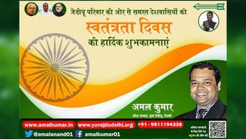 युवा जदयू दिल्ली - समस्त देशवासियों को 73वें स्वतंत्रता दिवस की हार्दिक मंगलकामनाएं