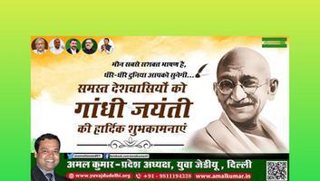 अमल कुमार - अहिंसा के पुजारी महात्मा गांधी के जन्मोत्सव की कोटि कोटि शुभकामनाएं