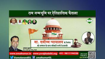 युवा जदयू दिल्ली - माननीय सर्वोच्च न्यायालय के निर्णय को सम्मान के साथ स्वीकारें सभी देशवासी