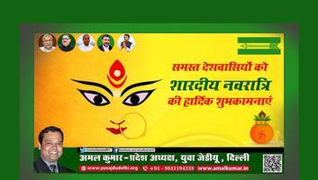अमल कुमार – शारदीय नवरात्रि के शुभ पर्व पर आप सभी को असीम शुभकामनाएं