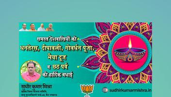 सुधीर कुमार मिश्रा – प्रकाश के त्यौहार दीपावली से करें जीवन को रोशन