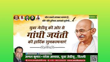 युवा जदयू दिल्ली  - सभी राष्ट्रवासियों को गांधी जयंती की कोटि कोटि शुभकामनाएं