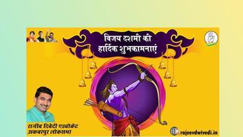 राजीव द्विवेदी - प्रभु राम की कृपा और आशीष इस दशहरा आप सभी के जीवन में खुशियाँ लायें