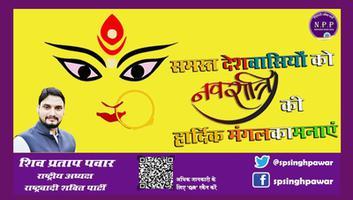 शिव प्रताप सिंह पवार - नव कल्पना, नव शक्ति एवं नव अराधना के प्रतीक नवरात्रि पर्व की ढेरों शुभकामनाएं