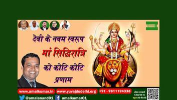अमल कुमार - देवी के नवम स्वरुप मां सिद्धिरात्रि को कोटि कोटि वंदन