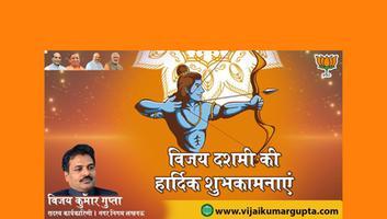 विजय कुमार गुप्ता - असत्य पर सत्य की विजय का प्रतीक दशहरे पर्व की शुभकामनाएं