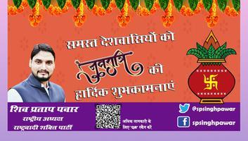 शिव प्रताप सिंह पवार – आप सभी को चैत्र नवरात्रि की हार्दिक शुभकामनाएं