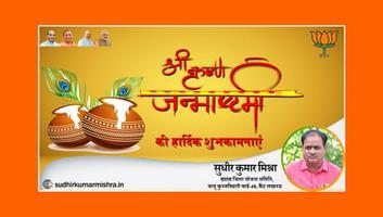 सुधीर कुमार मिश्रा – श्री कृष्ण जन्माष्टमी की आप सभी को हार्दिक बधाई
