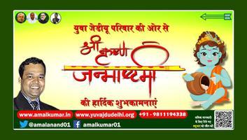युवा जदयू दिल्ली - सभी देशवासियों को जन्माष्टमी के पावन पर्व की कोटि कोटि शुभकामनाएं