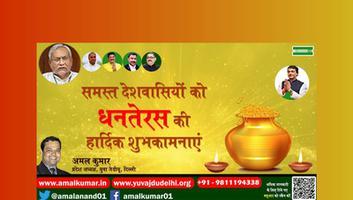 अमल कुमार – सभी राष्ट्रवासियों को मंगलता के सूचक धनतेरस पर्व की हार्दिक शुभकामनाएं